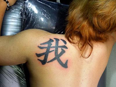 我のタトゥー